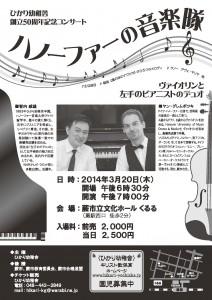 140320 ひかり幼稚舎 創立50thコンサート