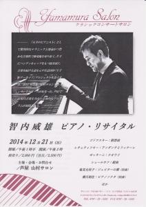 20141211-山村サロン