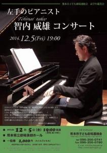 20151205kumamoto-1