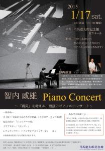 Tchinai-Shiba-Concert