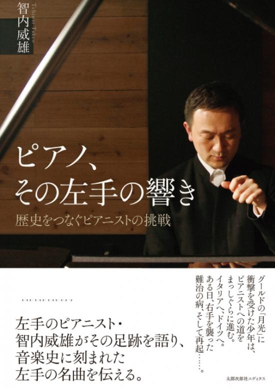piano_omote1