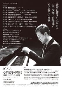 piano_ura1