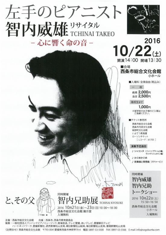 20161022-tchinai-saijou