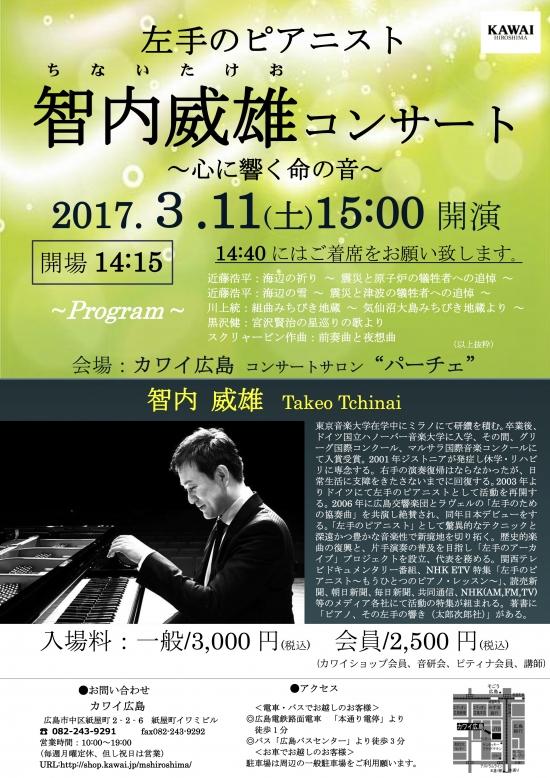 20170311 Hiroshima-Kawai