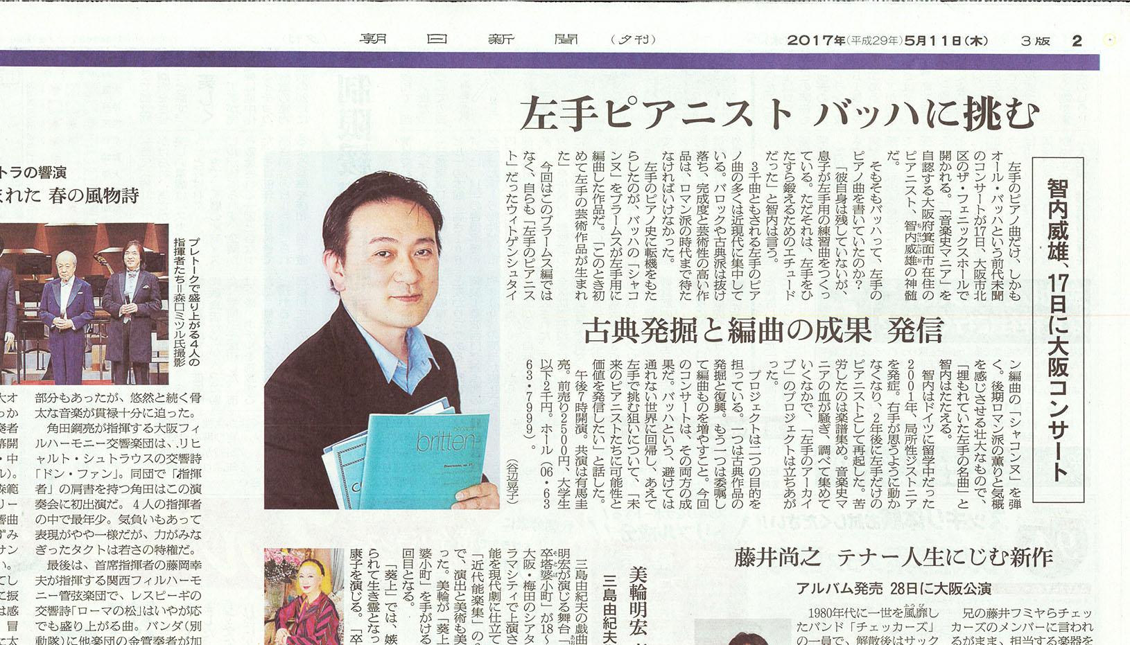 20170511 朝日新聞切り抜き@