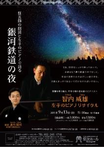150913Munetsugu-Galaxy